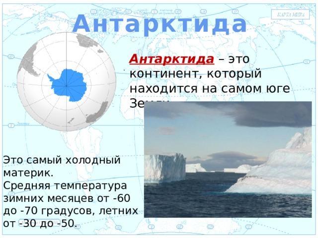 Антарктида Евразия Антарктида – это континент, который находится на самом юге Земли. . Это самый холодный материк. Средняя температура зимних месяцев от -60 до -70 градусов, летних от -30 до -50.