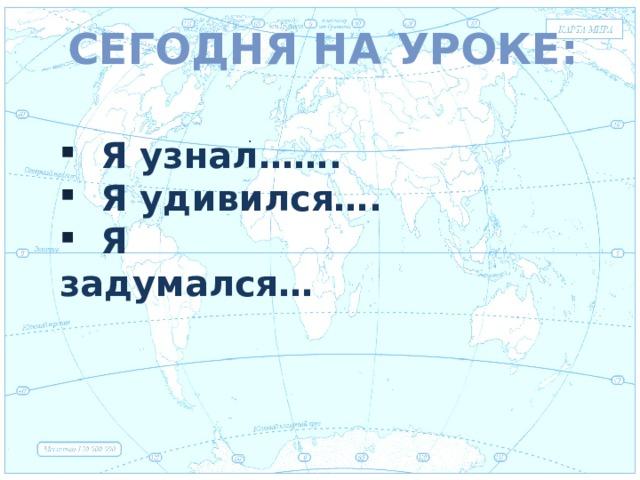 Сегодня на уроке: Евразия .