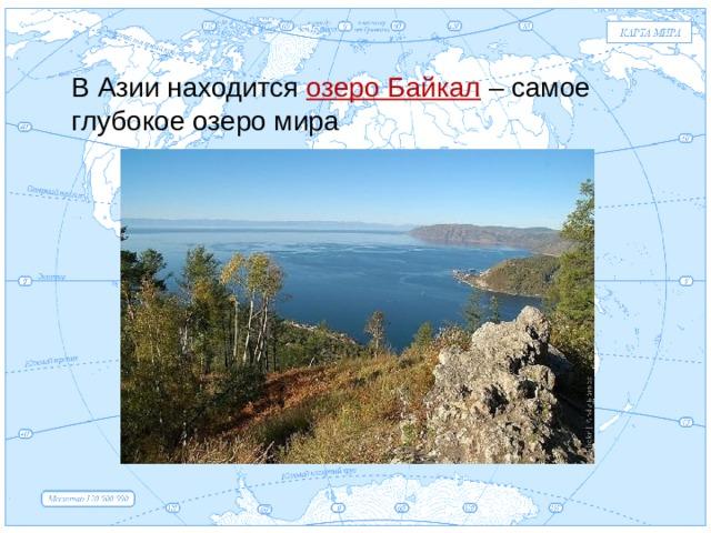 Евразия В Азии находится озеро Байкал – самое глубокое озеро мира .