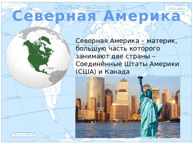 Северная Америка Евразия Северная Америка – материк, большую часть которого занимают две страны – Соединённые Штаты Америки (США) и Канада .