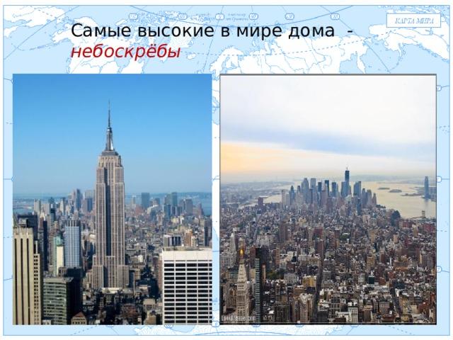 Евразия Самые высокие в мире дома - небоскрёбы .