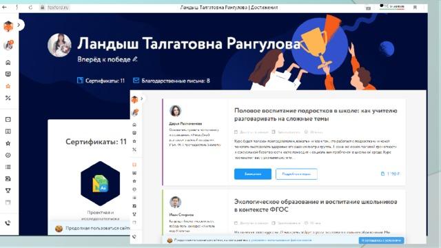 «Foxford» – это инновационная площадка, специально созданная для педагогов, школьников и их родителей. Образовательная программа помогает учащимся готовиться не только к выпускным экзаменам, но и олимпиадам. На сайте размещены авторские методики и обучающие курсы, разработанные научными сотрудниками ведущих российских вузов страны. Для меня «Foxford» - это не только возможность применения в обучении, здесь я получаю возможность обучаться и на различных курсах по воспитательной работе.