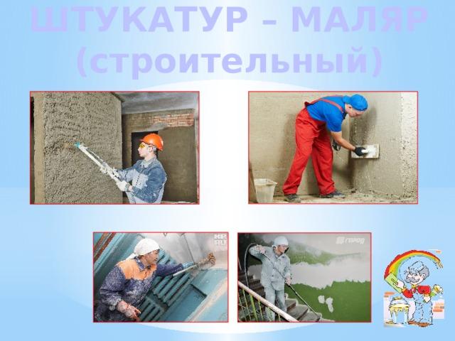 ШТУКАТУР – МАЛЯР (строительный)