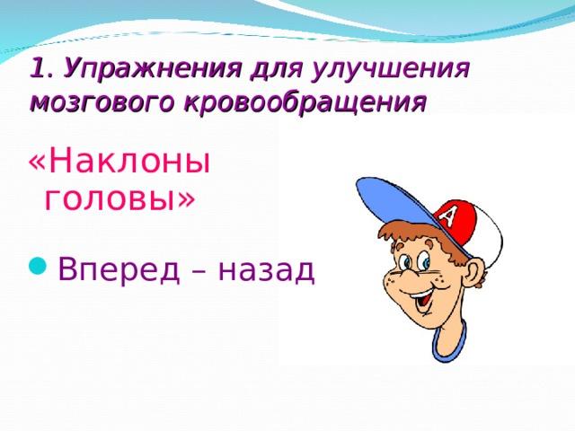 1. Упражнения для улучшения мозгового кровообращения  «Наклоны головы»