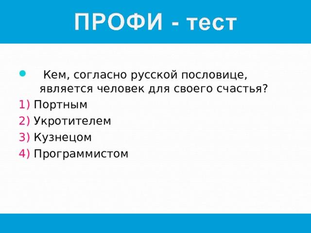 Кем, согласно русской пословице, является человек для своего счастья?