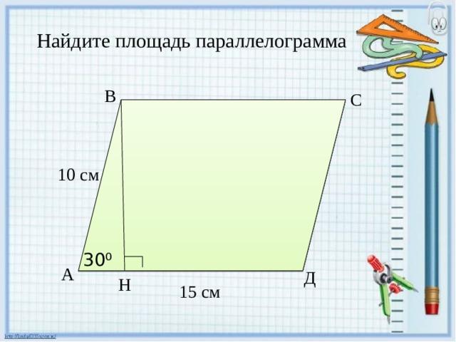 Найдите площадь параллелограмма В С 10 см 30⁰ А Д Н 15 см