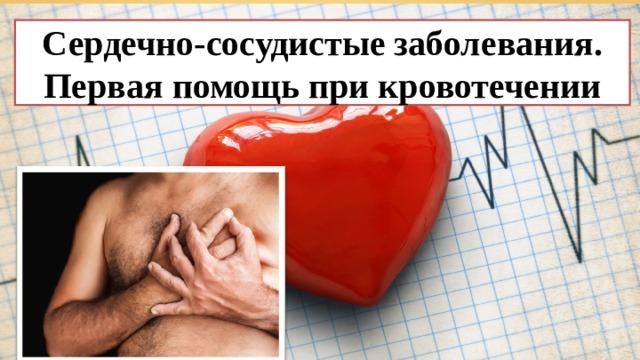 Сердечно-сосудистые заболевания. Первая помощь при кровотечении
