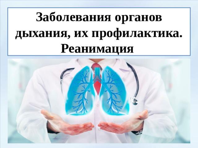 Заболевания органов дыхания, их профилактика. Реанимация
