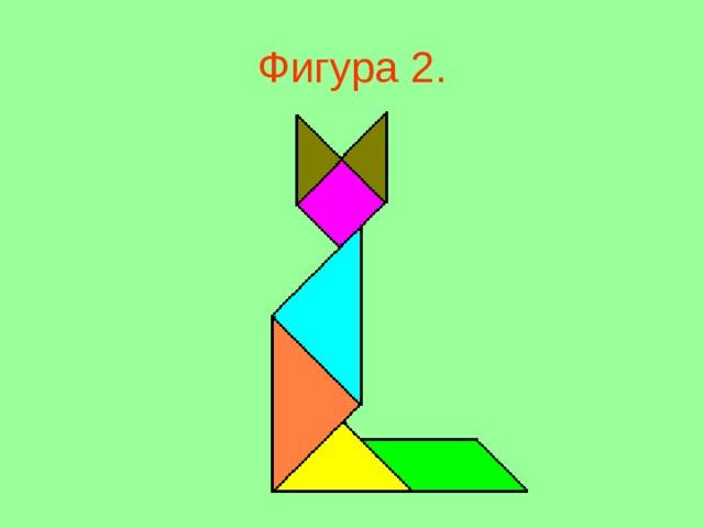 Фигура 2 .
