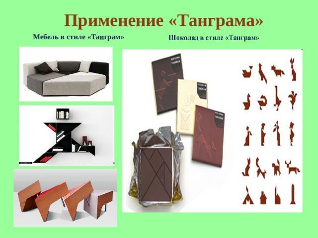 Применение «Танграма» Мебель в стиле «Танграм»