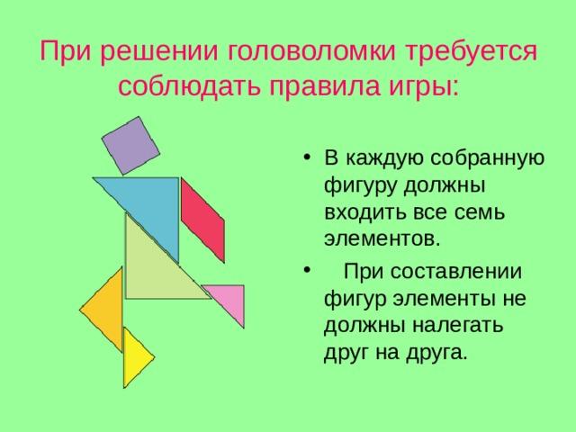 При решении головоломки требуется соблюдать правила игры: