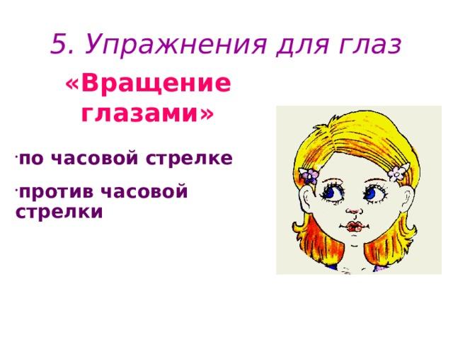 5. Упражнения для глаз «Вращение глазами»