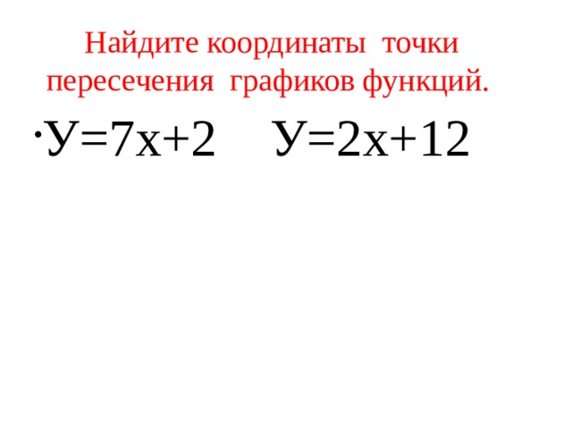 Найдите координаты точки пересечения графиков функций.