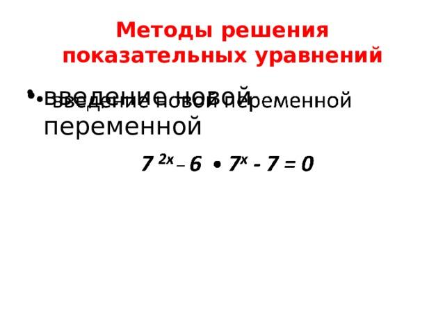 Методы решения показательных уравнений введение новой переменной