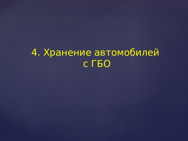 4. Хранение автомобилей  с ГБО