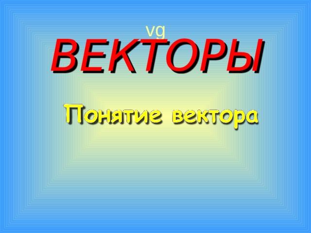 vg ВЕКТОРЫ