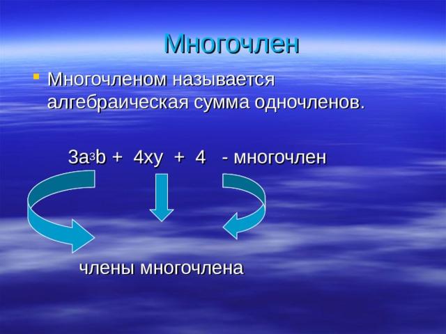 Многочлен Многочленом называется алгебраическая сумма одночленов.  3a 3 b +  4 xy + 4 - многочлен  члены многочлена