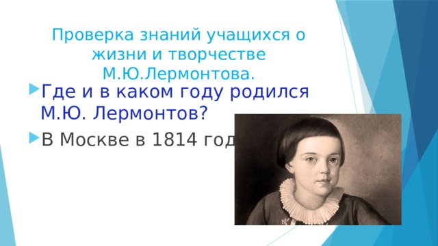 Проверка знаний учащихся о жизни и творчестве М.Ю.Лермонтова.