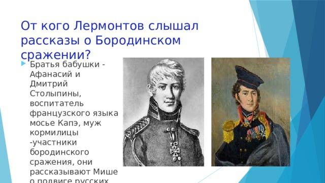 От кого Лермонтов слышал рассказы о Бородинском сражении?