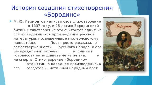История создания стихотворения «Бородино»