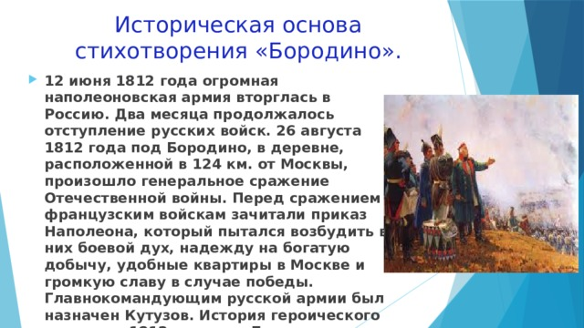 Историческая основа стихотворения «Бородино».