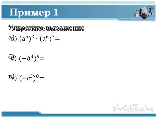 Пример 1 Упростите выражение  а) б) в)