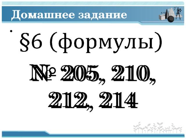Домашнее задание  № 205, 210, 212, 214