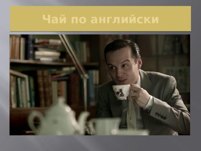 Чай по английски