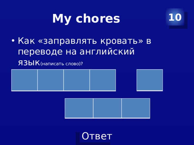 My chores 10