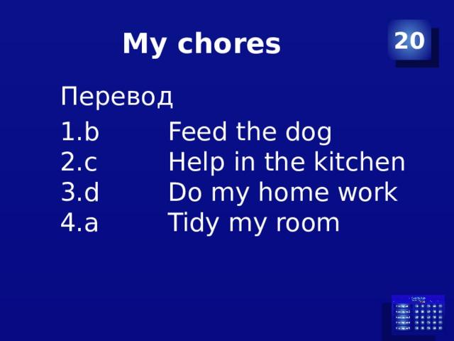 My chores 20 20 Перевод