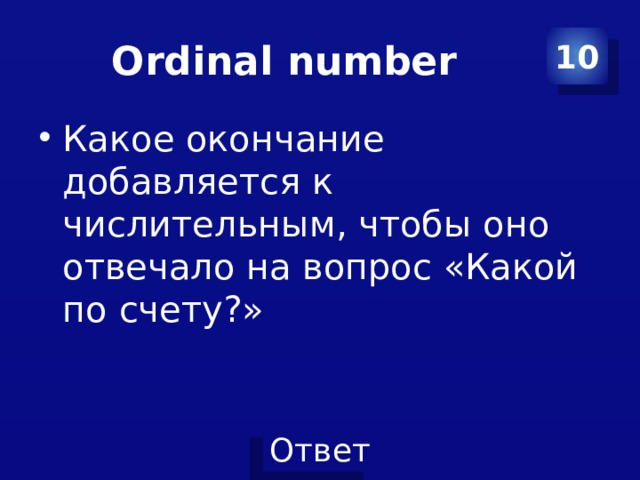 Ordinal number 10