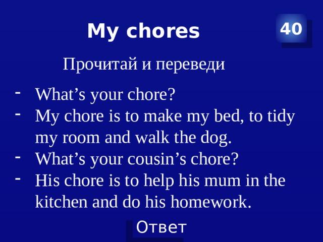 My chores 40 Прочитай и переведи