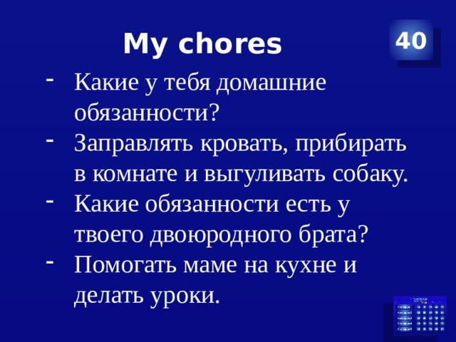 My chores 40
