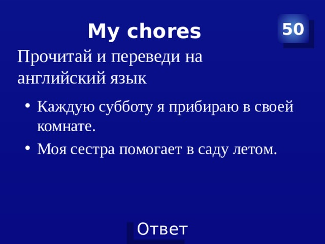 My chores 50 Прочитай и переведи на английский язык