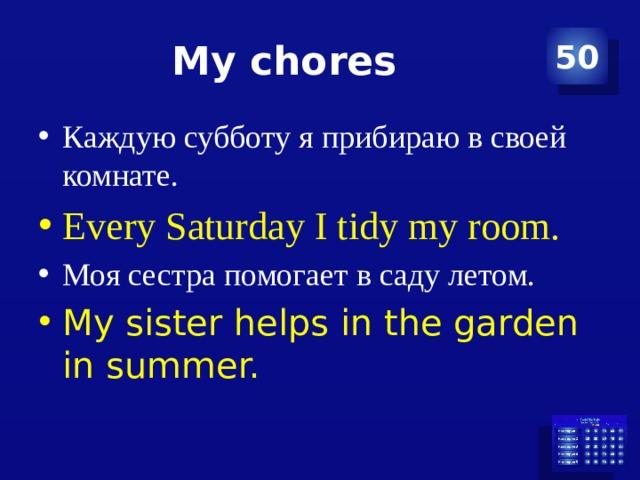 My chores 50