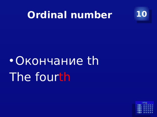 Ordinal number 10 Окончание th The four th