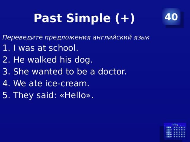 Past Simple (+) 40 Переведите предложения английский язык