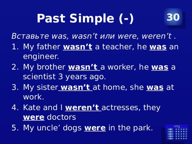 Past Simple (-) 30 Вставьте was, wasn't или were, weren't .