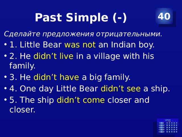 Past Simple (-) 40 Сделайте предложения отрицательными.