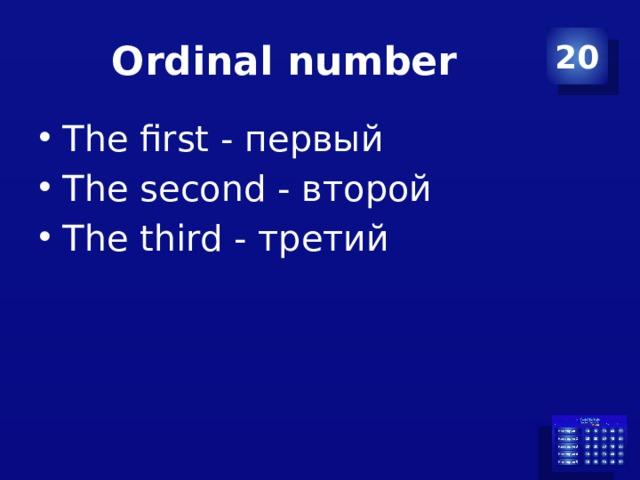 Ordinal number 20