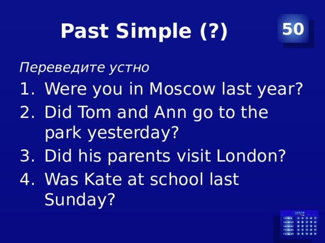 Past Simple (?) 50 Переведите устно