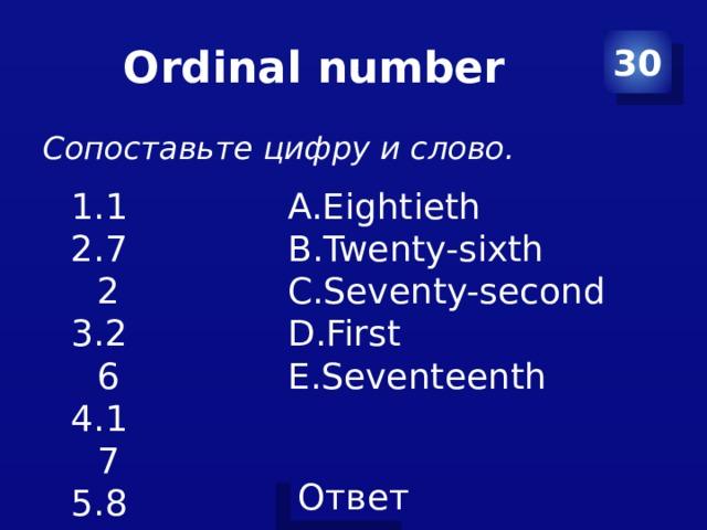 Ordinal number 30 Сопоставьте цифру и слово.