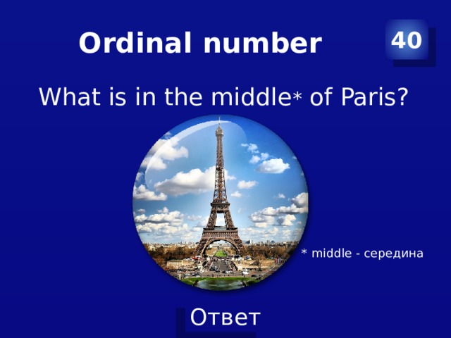 Ordinal number 40 What is in the middle * of Paris? * middle - середина