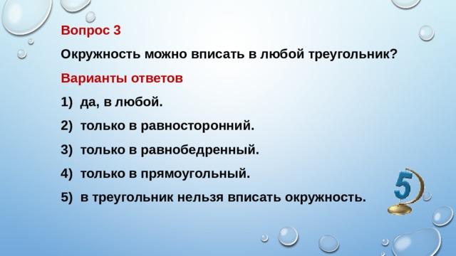 Вопрос 3 Окружность можно вписать в любой треугольник? Варианты ответов