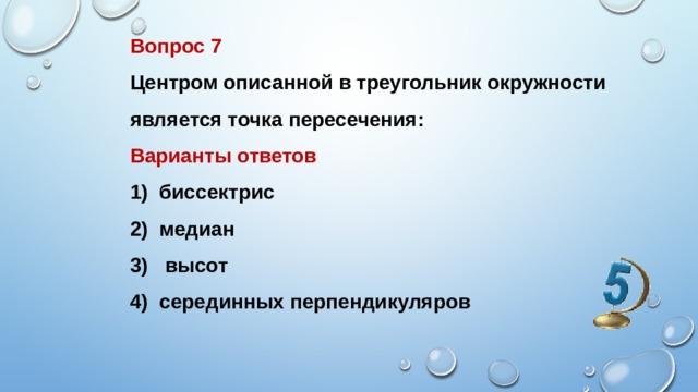 Вопрос 7 Центром описанной в треугольник окружности является точка пересечения: Варианты ответов