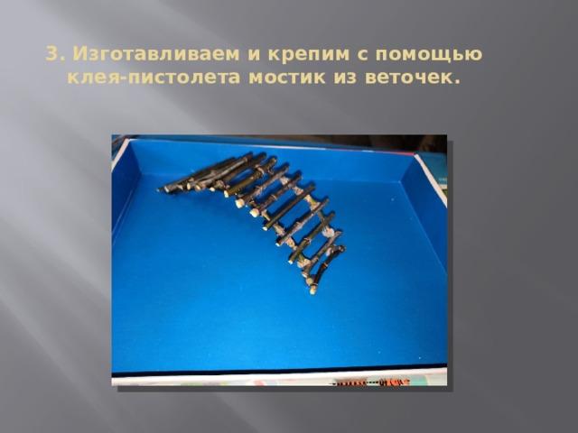 3. Изготавливаем и крепим с помощью клея-пистолета мостик из веточек.
