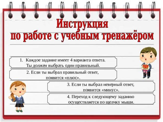 Каждое задание имеет 4 варианта ответа.