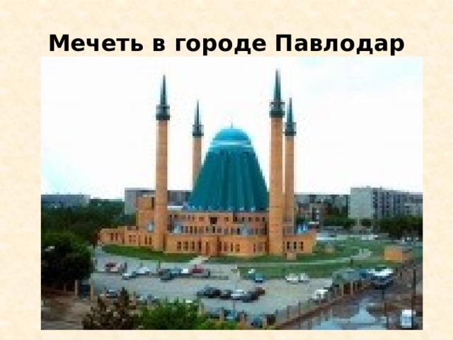 Мечеть в городе Павлодар