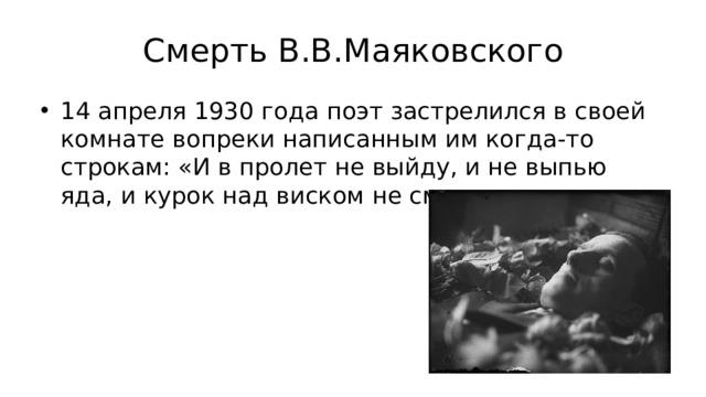 Смерть В.В.Маяковского