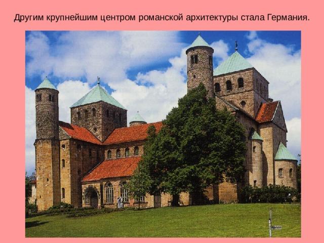 Другим крупнейшим центром романской архитектуры стала Германия.